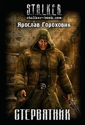 Гороховик - Стервятник - СТАЛКЕР - Скачать java и text книгу MBooKi.