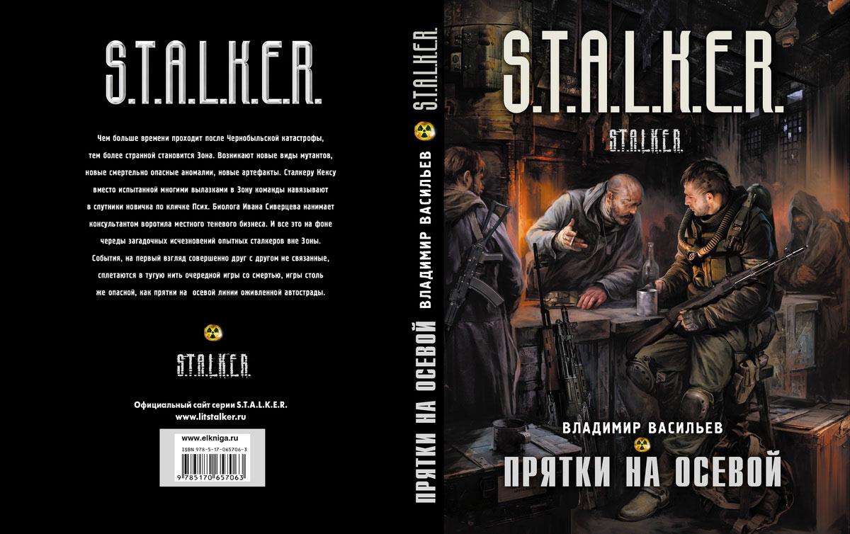 155 книг серии сталкер скачать одним файлом